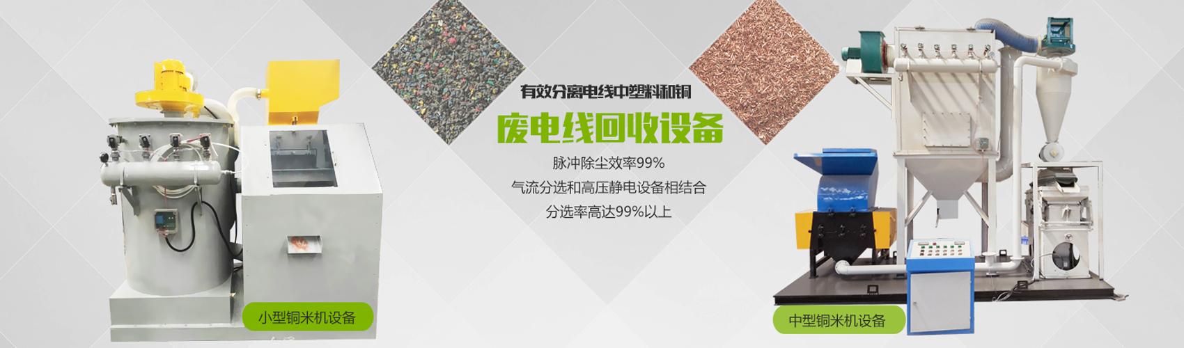 凤凰彩票网废电线电缆回收设备