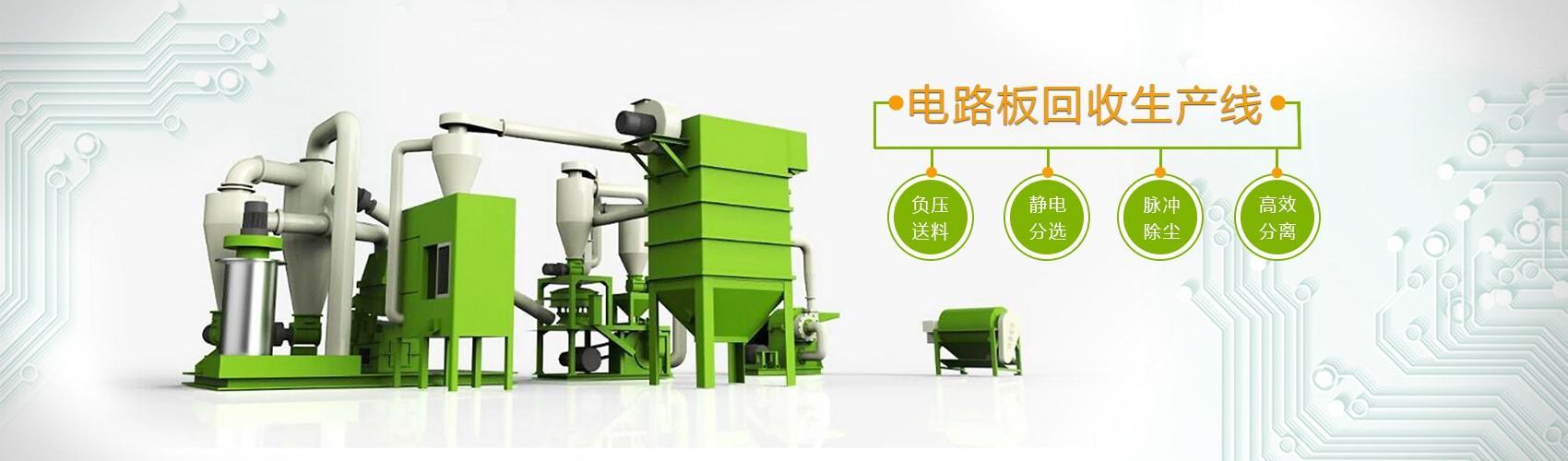 废电路板回收设备
