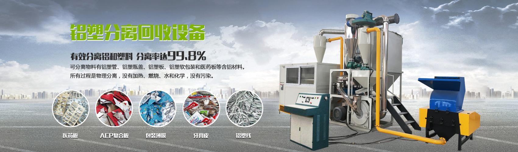 铝塑分选回收设备