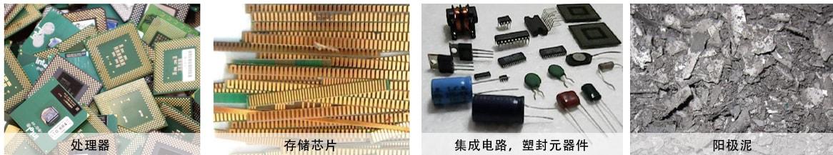 贵金属分选精炼提取再利用生产线适用原料