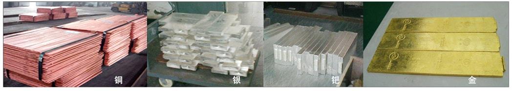 贵金属分选精炼提取再利用生产线